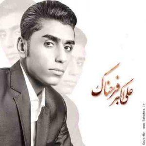 Aliakbar Farahnak Ashoob 300x300 دانلود آهنگ جدید علی اکبر فرحناک آشوب