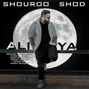 Aliya Shoroo Shod 1 300x300 دانلود آهنگ جدید علیا شروع شد