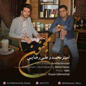 دانلود آهنگ جدید امیر محمد و علی رضایی مجنون