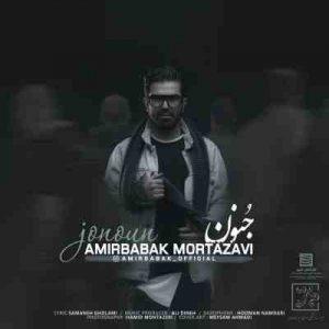 دانلود آهنگ جدید امیربابک مرتضوی جنون