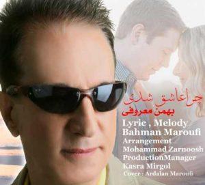 دانلود آهنگ جدید بهمن معروفی چرا عاشق شدی