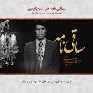 دانلود آهنگ محمدرضا شجريان ساقی نامه در ادب پارسی