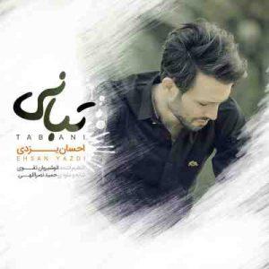 دانلود آهنگ جدید احسان یزدی تبانی