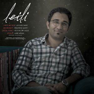 دانلود آهنگ جدید حسین طاهری لیلی