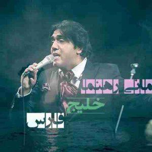 دانلود آهنگ مانی رهنما خلیج فارس