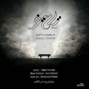دانلود آهنگ جدید مسعود مسافری تکلیف