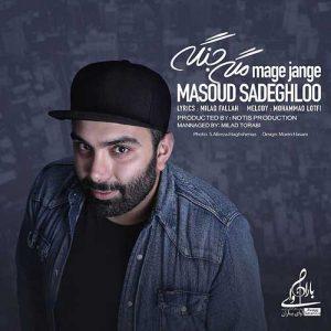 دانلود آهنگ جدید مسعود صادقلو مگه جنگه