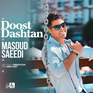 دانلود آهنگ جدید مسعود سعیدی دوست داشتن