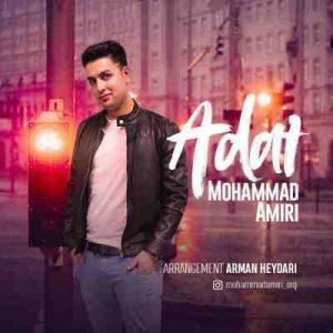 دانلود آهنگ جدید محمد امیری عادت