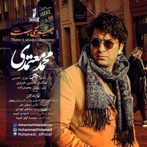 دانلود آهنگ جدید محمد معتمدی همیشه یکی هست