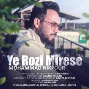 Mohammad Nikpour Ye Rozi Mirese 300x300 دانلود آهنگ جدید محمد نیکپور یه روزی میرسه