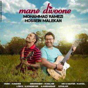 دانلود آهنگ جدید محمد رامزی و حسین ملکان منه دیوونه