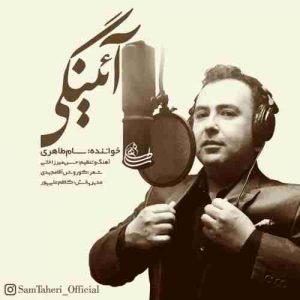 دانلود آهنگ جدید سام طاهری آئینگی
