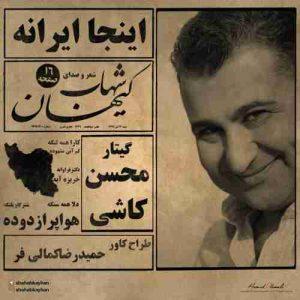 دانلود آهنگ جدید شهاب کیهان اینجا ایرانه