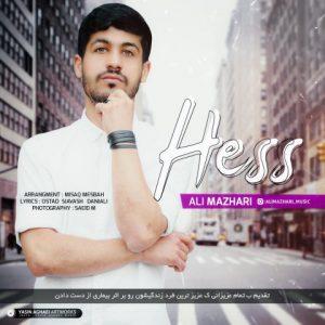 دانلود آهنگ جدید علی مظهری حس