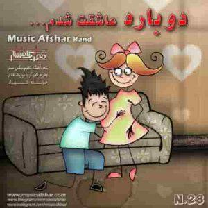 music afshar dobare asheghet shodam 300x300 دانلود آهنگ موزیک افشار دوباره عاشقت شدم