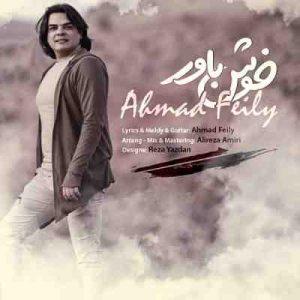 دانلود آهنگ جدید احمد فیلی خوش باور