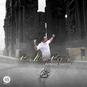 دانلود آهنگ جدید احمد سعیدی با من بمان