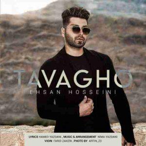دانلود آهنگ جدید احسان حسینی توقع