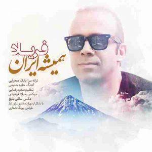 دانلود آهنگ جدید فریاد همیشه ایران