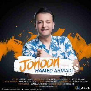 دانلود آهنگ جدیدحامد احمدی جنون