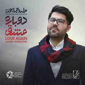 Hamed Homayoun Dobareeshgh 2 300x300 دانلود آهنگ حامد همایونهیهات