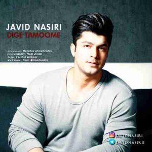 Javid Nasiri Dige Tamoome 300x300 دانلود آهنگ جدید جاوید نصیری دیگه تمومه