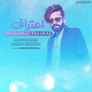 دانلود آهنگ جدید محمد فخرایی اعتراف