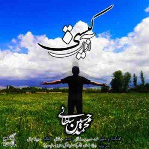 دانلود آهنگ جدید محمد حسین سلطانی از آن کیستی