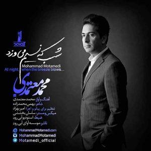 دانلود آهنگ جدید محمد معتمدی شب که نسیم می وزد