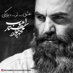 دانلود آهنگ جدید محمدجواد ستارالعیوب عشق تو دیوانگی