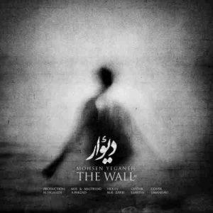 دانلود آهنگ جدید محسن یگانه دیوار