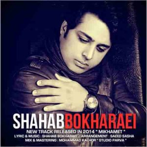 Shahab Bokharaei Mikhamet 300x300 دانلود آهنگ شهاب بخارایی میخوامت