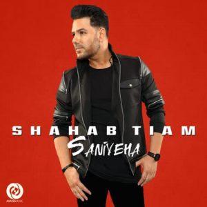 Shahab Tiam Saniyeha 300x300 دانلود آهنگ جدید شهاب تیام شبیه تو