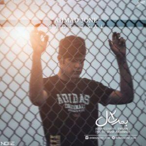 دانلود آهنگ جدید احمد سه وان بعد دو سال