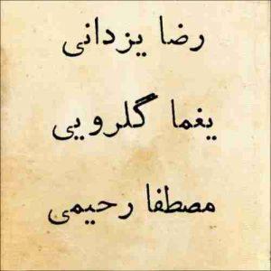 دانلود آهنگ یغما گلرویی و مصطفی رحیمی و رضا یزدانی کوچه ملی