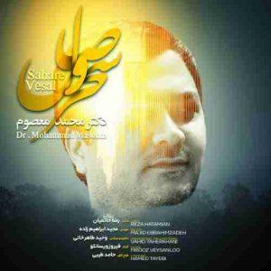دانلود آهنگ جدیددکتر محمد معصوم سحر وصال