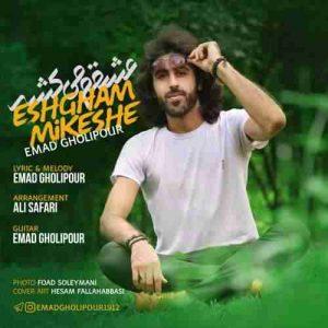 Emad Gholipoor Eshgham Mikeshe 300x300 دانلود آهنگ جدیدعماد قلی پور عشقم میکشه