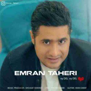 Emran Taheri ey del ey del 300x300 دانلود آهنگ جدیدعمران طاهری ای دل ای دل