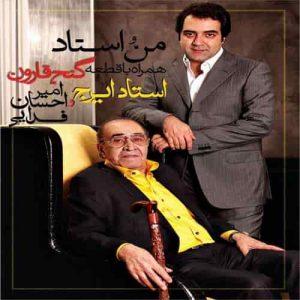 Iraj Ft. Amir Ehsan Fadaei Mano Ostad 1 300x300 دانلود آهنگ ایرج خواجه امیری و همچنين امیر احسان فدایی دلخوشی