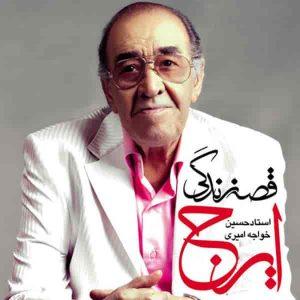 دانلود آهنگ ایرج خواجه امیری یک برنامه آوازی