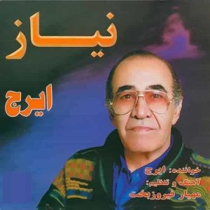 Iraj Niyaz Cover 300x300 دانلود آهنگ ایرج خواجه امیرینیاز