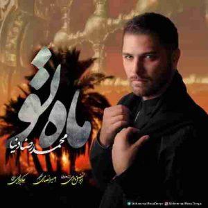 Mohammad Reza Donya Mahe To 300x300 دانلود آهنگ محمدرضا دنیا ماه تو
