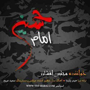 دانلود آهنگ جدیدمجتبی افشاری امام حسین