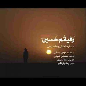 دانلود آهنگ حامد زمانیوعبدالرضا هلالی رفیقم حسین (ع)