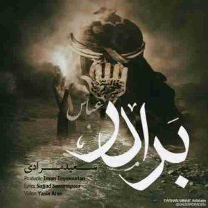 Saeid Moradi Baradar Abbas 300x300 دانلود آهنگ سعید مرادیبرادر