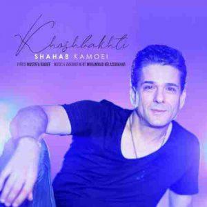 دانلود آهنگ جدیدشهاب کامویی خوشبختی