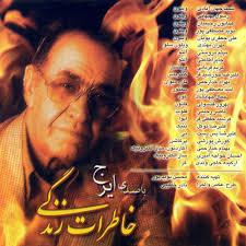 download 1 1 دانلود آهنگ ایرج خواجه امیری مرغ دل