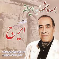 download 1 دانلود آهنگ ایرج خواجه امیری بهشت رویا