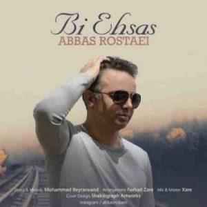 دانلود  آهنگ جدید عباس روستایی بی احساس